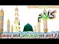 New naat Abdul wahid Ansari Kankar wale aur na pathar wale hai madhosingh