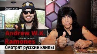 Ударник Ramones и Andrew W.K. оценивают русские клипы (Видеосалон)