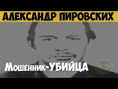 Александр Пировских. Серийный убийца. Мошенник-убийца
