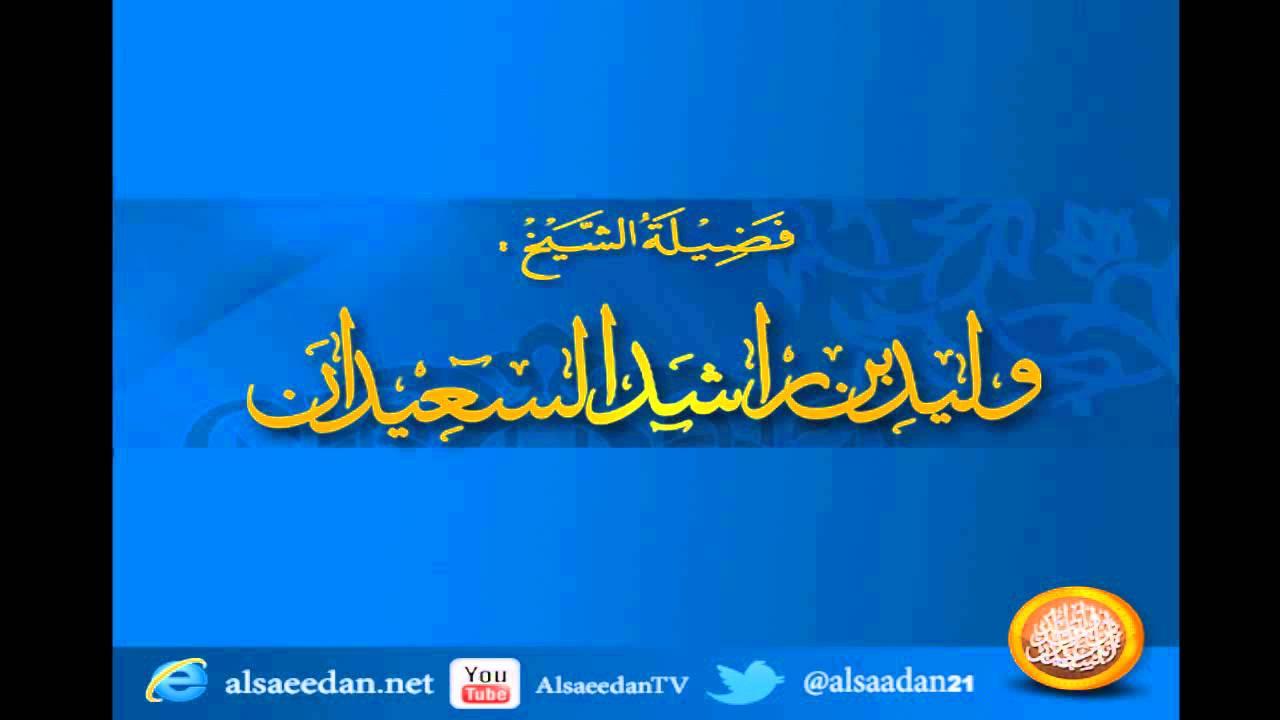حكم استعمال لصقات التاتو العربي Youtube