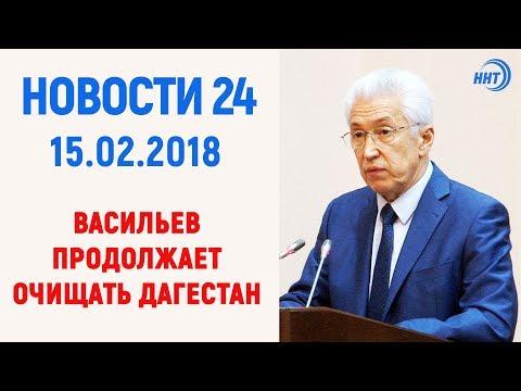 Новости Дагестан за 15.02.2018 год