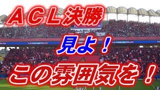 AFC Champions League 2018 Final Kashima Antlers VS Persepolis【鹿島アントラーズサポーターチャント・応援動画集】その2