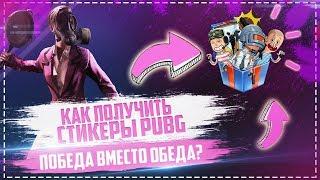 НОВЫЕ СТИКЕРЫ PUBG + ОТВЕТЫ НА ТЕСТ!