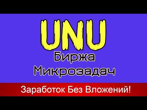 UNU Биржа Микрозадач  / Дополнительный Заработок В Интернете Без Вложений /  работа на дому!