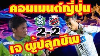 "COMMENTคอมเมนต์ญี่ปุ่น""โชนัน เบลมาเร่ 2-2 คอนซาโดเลซัปโปโร""ฟุตบอลเจลีก1 ญี่ปุ่น"