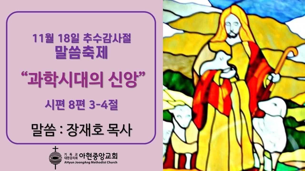 아현중앙교회 추수감사주일 말씀축제 넷째날(2020년 11월 18일)
