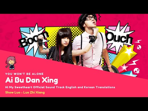 Ai Bu Dan Xing (You Won't Be Alone) Show Luo [Chinese-English-Korean]