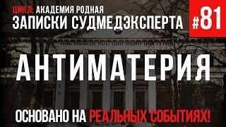 Записки Судмедэксперта 81 «Антиматерия» Цикл Академия Родная