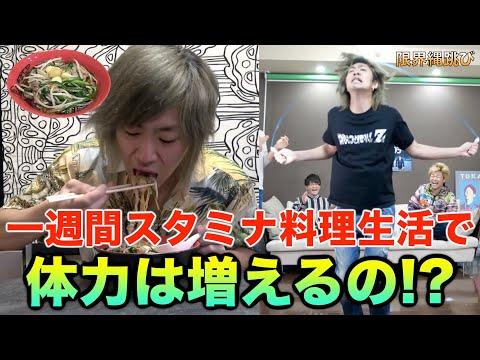 【大発見!?】スタミナ料理ってバカじゃね!?意味があるのか検証したら凄いことに・・!!