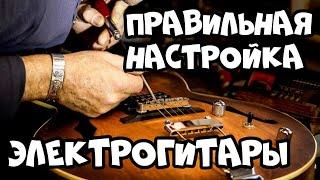 Відбудова гітари з нуля! (мензура, анкер, висота струн)