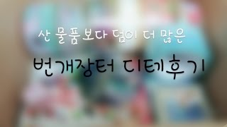 번장 디테 후기(덤:블로거 노트 2개,인믹 100장,ㅇ…