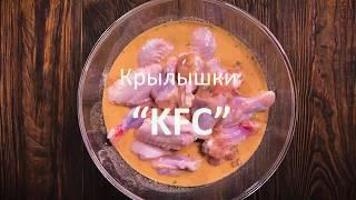 видео Куриные крылышки как в KFC: Куриные крылья KFC (привет Пикабушникам