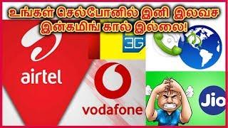 செல்போனில் இனி இன்கமிங் கால் இலவசம் இல்லை! No Free incoming calls | Tamil Tech & Mystery