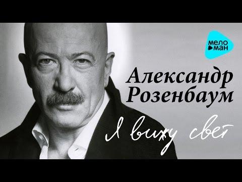Александр Розенбаум -  Я вижу свет   (Альбом 2005)