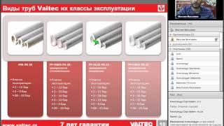 Полипропиленовые системы VALTEC (вебинар 17.09)(Видеозапись вебинара по полипропиленовым системам VALTEC от 17.09.2014. Рассмотрены достоинства и недостатки..., 2014-09-17T15:36:04.000Z)