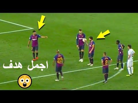 أجمل 18 هدف فى تاريخ كلاسيكو الارض بين برشلونة وريال مدريد وجنون المعلقين