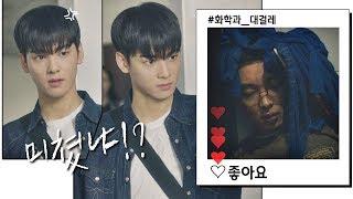 ★하는 짓도 잘생긴 빡친 차은우(Cha eun woo)★ (개나리☞대걸레 승격↗) 내 아이디는 강남미인(Gangnam Beauty) 3회
