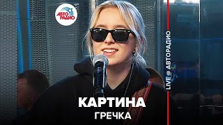 Download 🅰️ Гречка - Картина (LIVE @ Авторадио) Mp3 and Videos