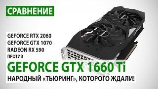 GeForce GTX 1660 Ti: салыстыру RTX 2060, GTX 1070 және RX 590 - халық Тьюринг күткен!