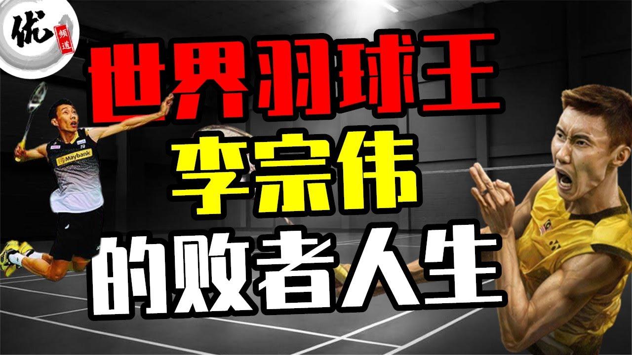 马来西亚传奇羽球员-李宗伟,被誉为世界第一的同时,也背负着败者的称号,到底是为什么呢?他的故事..从这里开始..