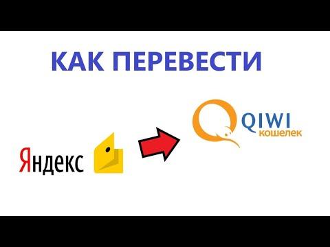 Как обменять Яндекс деньги (Yandex Money) на Киви (Qiwi)