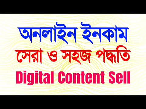 Easily Earn Money From Online By Selling Stock Image, Video Footage - Bangla Tutorial