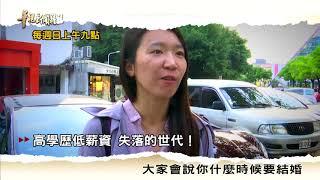【高學歷低薪資 失落的世代】2018.05.13 華視新聞雜誌預告