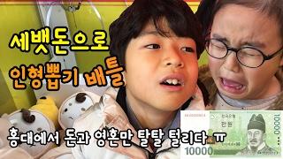 세뱃돈으로 홍대 인형뽑기 배틀 마이린 X 플로라 (둘 다 돈과 영혼만 탈탈~ ㅠㅠ) | 키즈 크리에이터 마이린TV