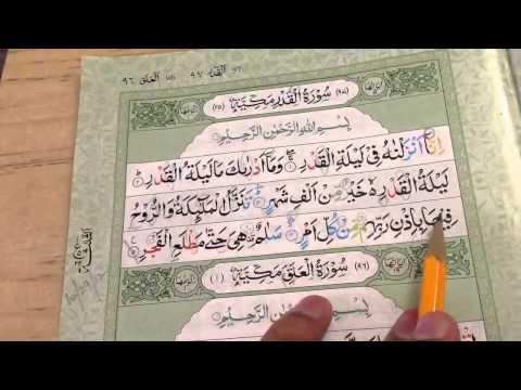 Surah Al-Qadr with brief practical Tajweed