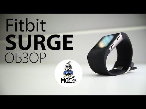 Обзор Fitbit Surge