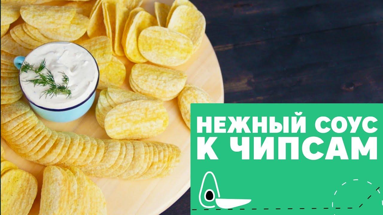 Вкуснейший дип для чипсов [eat easy]