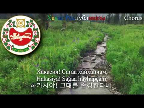 National Anthem of Khakassia - Государственный гимн Республики Хакасия (하카스 공화국의 국가)
