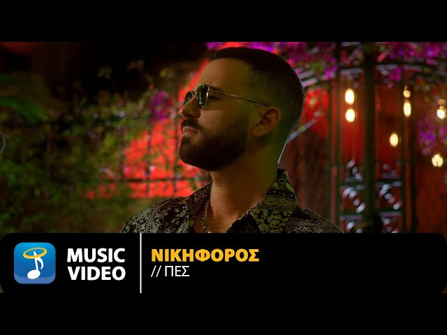 Νικηφόρος - Πες | Official Music Video (4K)
