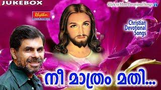 Nee Mathram Mathi # Christian Devotional Songs Malayalam # New Malayalam Christian Songs