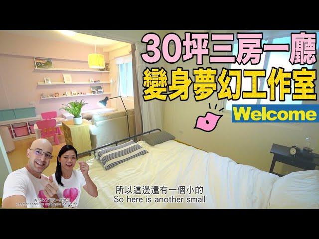 35年老舊公寓大改造😍全新工作室完工開箱🎉【WE HAVE A NEW STUDIO✌️】