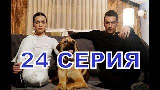 ЧЕРНО-БЕЛАЯ ЛЮБОВЬ описание 24 серии турецкий сериал на русском языке, дата выхода