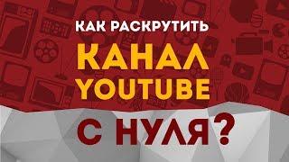Как раскрутить канал YouTube с нуля // Продвижение канала // Раскрутка на YouTube