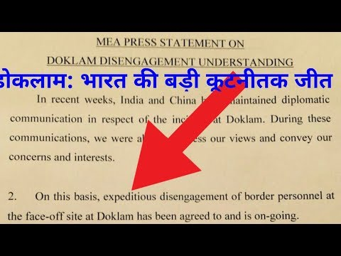    doklam: India's biggest diplomatic win   