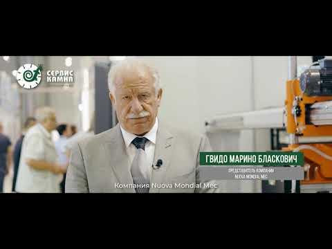 "Группа компаний Сервис Камня: выставка ""Индустрия камня"" 2019"
