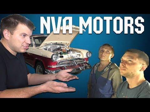 В гостях у NVA-Motors