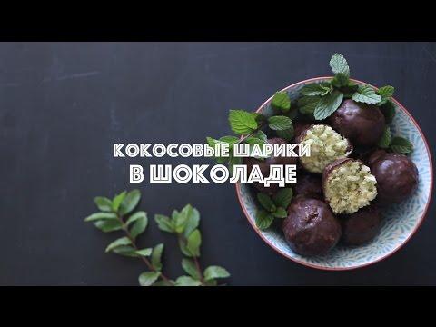 Рецепт Кокосовые шарики ЗЕЛЕНЫЕ в шоколаде | Веганские