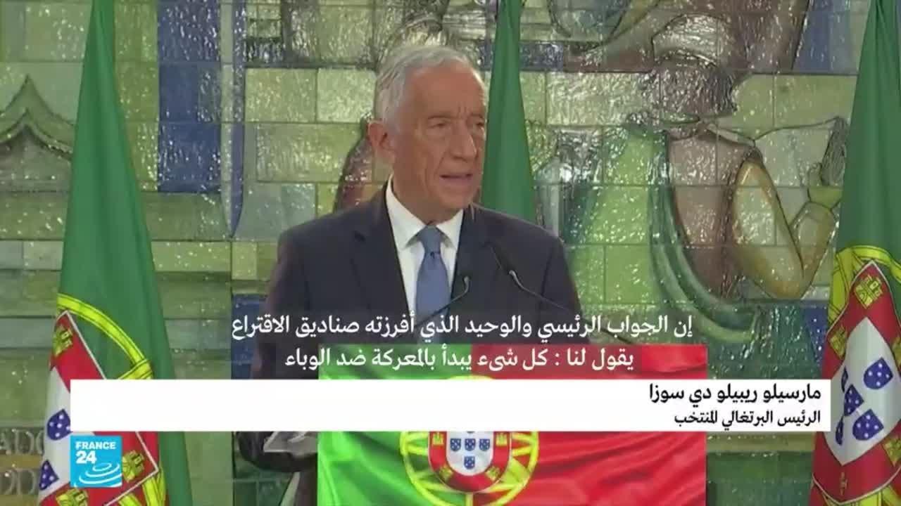 الرئيس البرتغالي مارسيلو ريبيلو دي سوزا يفوز بولاية جديدة منذ الدور الأول بنسبة 61,6% من الأصوات  - نشر قبل 1 ساعة