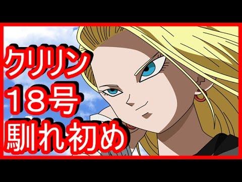 【ドラゴンボール超】クリリンと結婚した人造人間18号(本名ラズリ)の過去~現在 【アニメ大考察】