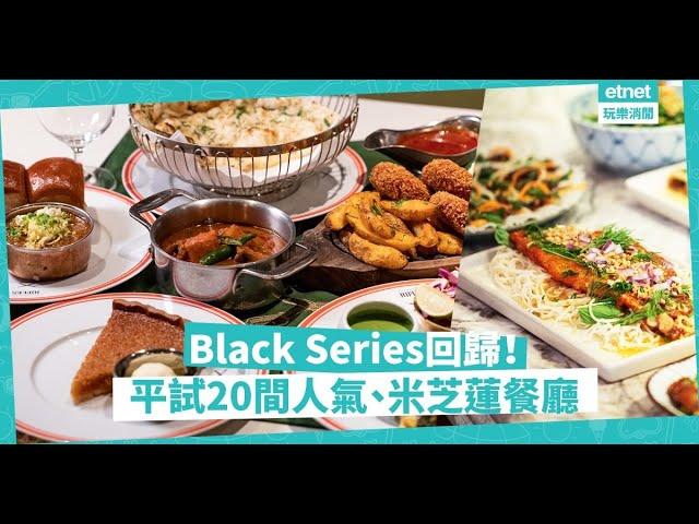 【一周限定】「黑羊‧美饌」餐廳週回歸!平食20間人氣+米芝蓮星級餐廳!