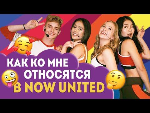 Что обо мне думают Now United? Вся правда!