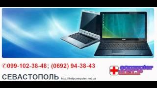 Компьютерная помощь+телефон(Компьютерная помощь в Севастополе: ремонт компьютеров, ремонт ноутбуков, ремонт мониторов, установка Windows..., 2012-10-24T16:58:59.000Z)