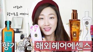 향기로 올킬! 해외 입소문 헤어에센스 4종 리뷰♥