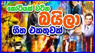 කෝටියක් වටින සුපිරි බයිලා ගීත එකටුවක 💕 | බයිලා වෙන්දේසිය | srilankan best baila songs sinhala baila