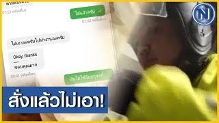 พนง.ส่งอาหารสุดช้ำ โดนยกเลิกส่งข้าวมันไก่ 11 กล่อง | เนชั่นคนข่าวเข้ม | NationTV22