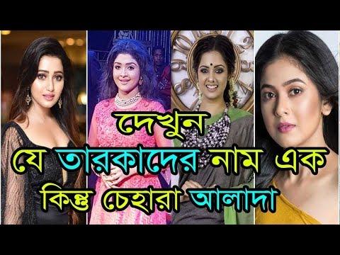 যে তারকাদের চেহারা আলাদা কিন্তু নাম এক।দেখুন তাদের।Bengali Tv Serial Stars Namesake